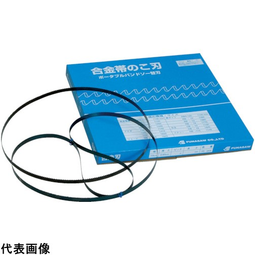 フナソー ポータブルバンドソーHS13X14X126014山 14mm [HS13X14X1260 14] HS13X14X1260 10本セット 送料無料