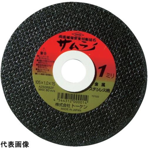 トーケン 切断砥石サムライ355mm [RA-355AZ] RA355AZ 10枚セット 送料無料
