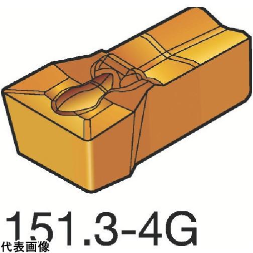サンドビック T-Max Q-カット 突切り・溝入れチップ 1145 [N151.3-300-30-4G 1145] N151.3300304G 10個セット 送料無料