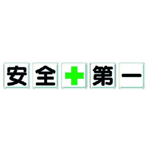 ユニット 一文字看板 安全+第一 鉄板(明治山) 各600×600 5枚1組 [350-02] 35002 販売単位:1 送料無料