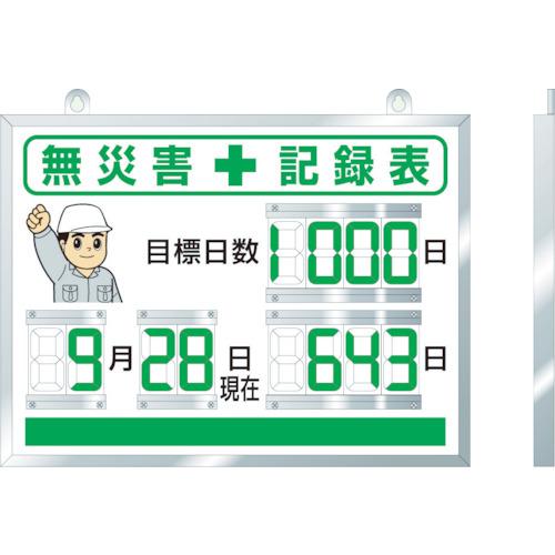 ユニット デジタル無災害記録表 454×604×25厚 [867-18A] 86718A 販売単位:1 送料無料