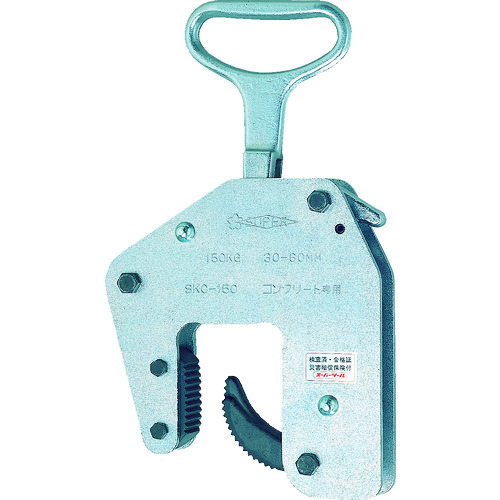 スーパー コンクリート二次製品用吊クランプ(ハンドタイプ) [SKC150] SKC150 販売単位:1 送料無料
