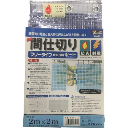 ユタカ シート 簡易間仕切り防炎・制電 2m×2m クリア [B321] B321 販売単位:1 送料無料