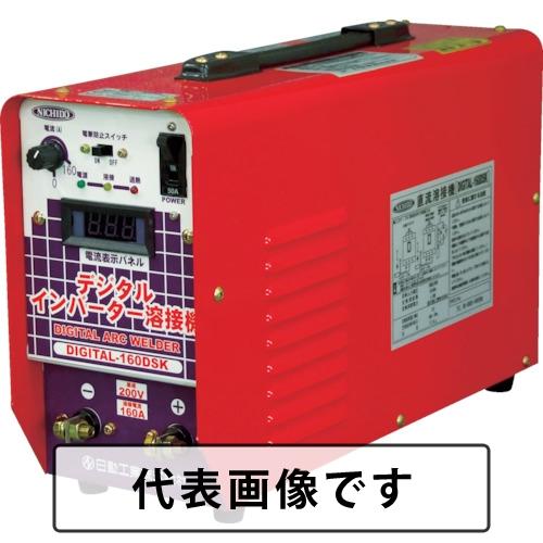 日動 直流溶接機 デジタルインバータ溶接機 単相200V専用 [DIGITAL-270A] DIGITAL270A 販売単位:1 送料無料