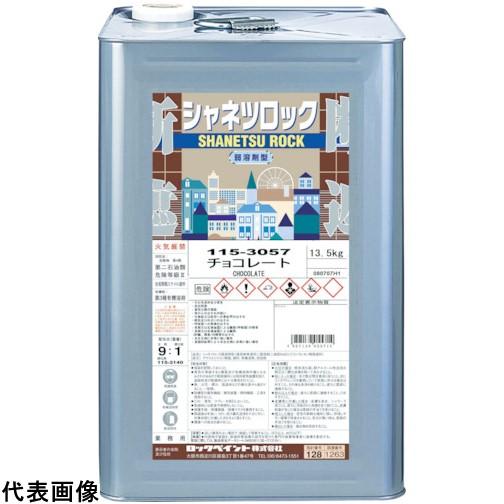 ロック シャネツロック弱溶剤型 ブラック 13.5KG [115-3011 01] 115301101 販売単位:1 送料無料