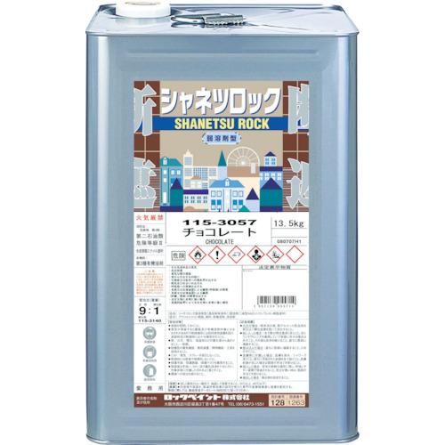 ロック シャネツロック弱溶剤型 グレー 13.5KG [115-3039 01] 115303901 販売単位:1 送料無料