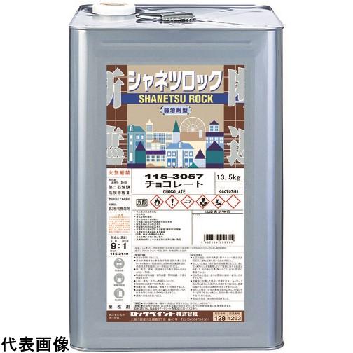 ロック シャネツロック弱溶剤型 チョコレート 13.5KG [115-3057 01] 115305701 販売単位:1 送料無料