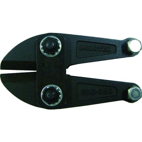 エビ ボルトクリッパー替刃 1050mm [BCK1050] BCK1050 販売単位:1 送料無料