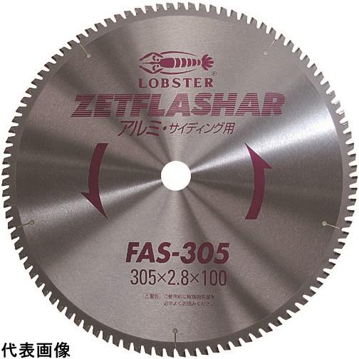 エビ ゼットフラッシャー (アルミ用) 305mm [FAS305] FAS305 販売単位:1 送料無料