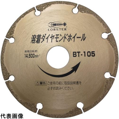 エビ 溶着ダイヤモンドホイール 128mm [BT125] BT125 販売単位:1 送料無料