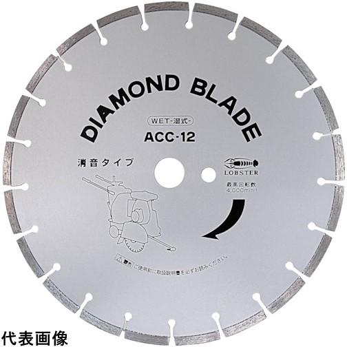 エビ ダイヤモンド土木用ブレード(湿式) 355mm [ACC-14] ACC14 販売単位:1 送料無料
