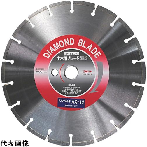 エビ ダイヤモンドカッターアスファルト用 14インチ [AX-14] AX14 販売単位:1 送料無料