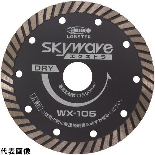 エビ ダイヤモンドホイール スカイウェーブエクストラ(乾式) 127mm [WX-125] WX125 販売単位:1 送料無料