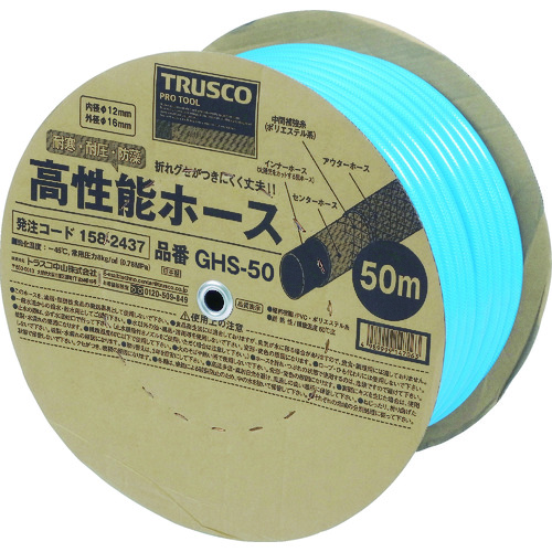 TRUSCO トラスコ中山 高性能ホース 15X20mm 50mドラム巻 [GHO-50] GHO50 販売単位:1 送料無料