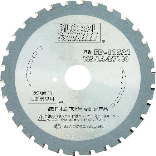 モトユキ グローバルソー 鉄筋用 [FD-135A1] FD135A1 5枚セット 送料無料