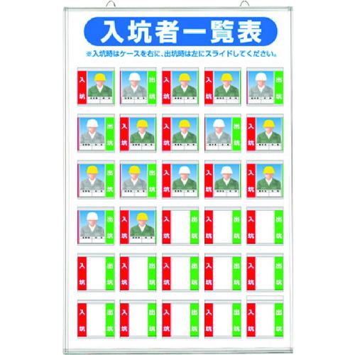 つくし 標識 「入坑者一覧表 30人用」 [134-A] 134A 販売単位:1 送料無料