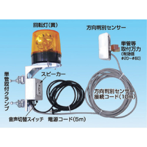 つくし 車両出入口音声警報センサー フォーミル2 [19-SC] 19SC 販売単位:1 送料無料