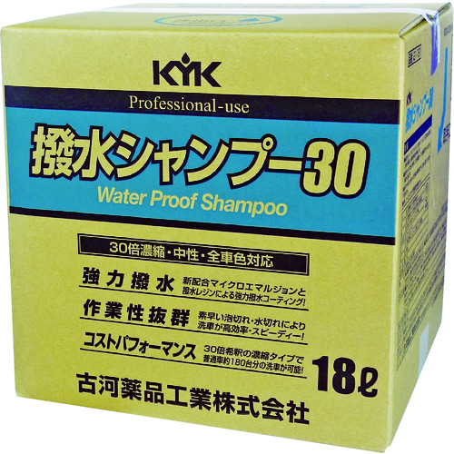 KYK 撥水シャンプー30オールカラー用 18L [21-181] 21181 販売単位:1 送料無料