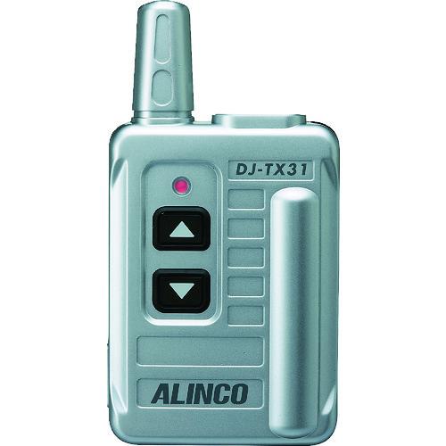 アルインコ 特定小電力 無線ガイドシステム 送信機 [DJTX31] DJTX31 販売単位:1 送料無料
