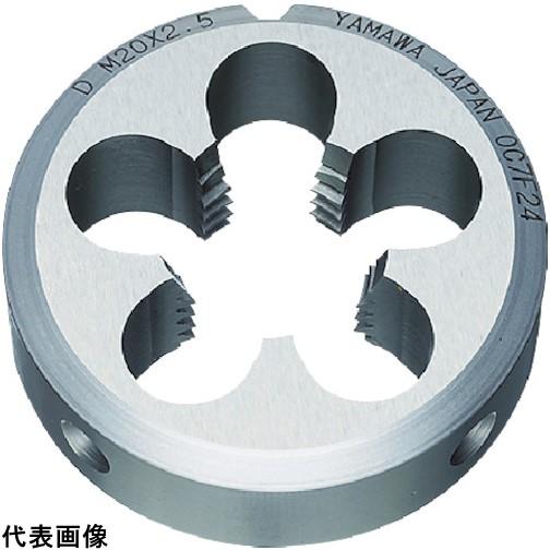 ヤマワ 汎用ソリッドダイス(HSS)メートルねじ用 [D-M20X1.5-50] DM20X1.550 販売単位:1 送料無料