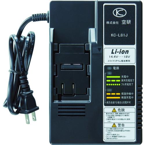 空研 充電器 [KC-L81J] KCL81J 販売単位:1 送料無料