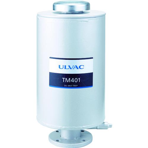 ULVAC オイルミストトラップ TM401 販売単位:1 TM401 [TM401] TM401 TM401 販売単位:1 送料無料, 美方町:5cc10748 --- officewill.xsrv.jp