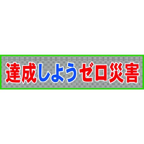 グリーンクロス メッシュ横断幕 MO―7 達成しようゼロ災害 [1148020207] 1148020207 販売単位:1 送料無料