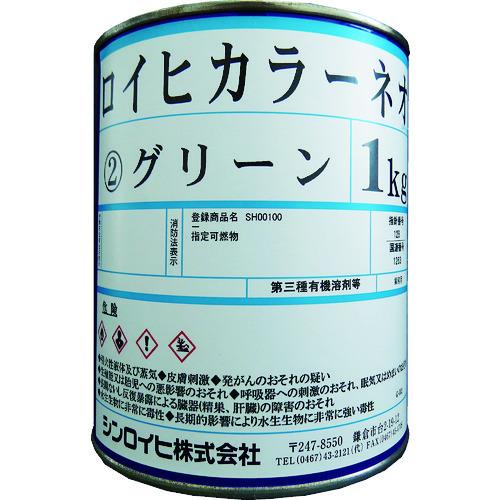 シンロイヒ ロイヒカラーネオ 1kg グリーン [2000B6] 2000B6 販売単位:1 送料無料