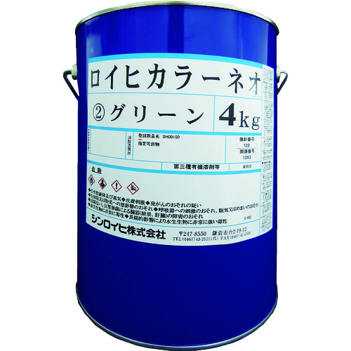 シンロイヒ ロイヒカラーネオ 4kg グリーン [2000BB] 2000BB 販売単位:1 送料無料