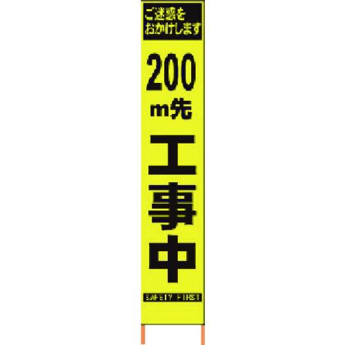 仙台銘板 PXスリムカンバン 蛍光黄色高輝度HYS-09 200m先工事中鉄枠付 [2362094] 2362094 販売単位:1 送料無料