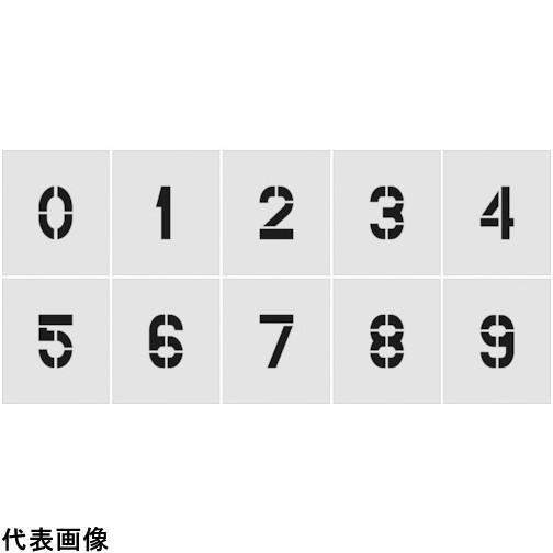IM ステンシル 0~9 1セット10枚単位 文字サイズ100×65mm [AST-SETN10065] ASTSETN10065 販売単位:1 送料無料