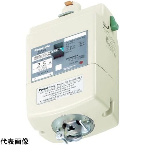 Panasonic モータブレーカ付プラグ 1.0kW用 [DH24874K1] DH24874K1 販売単位:1 送料無料