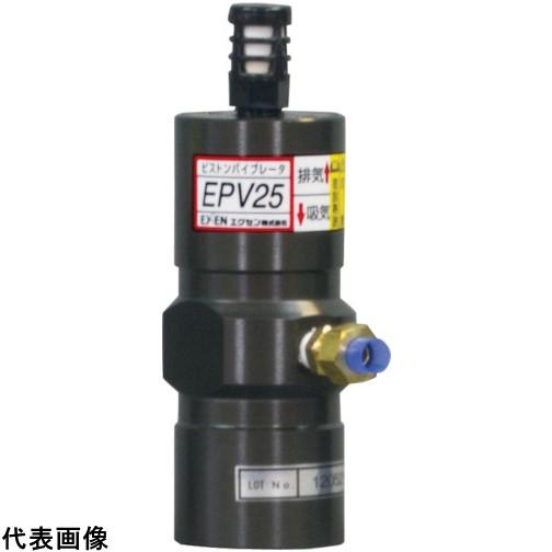 エクセン ピストンバイブレータ EPV25 [EPV25] EPV25 販売単位:1 送料無料