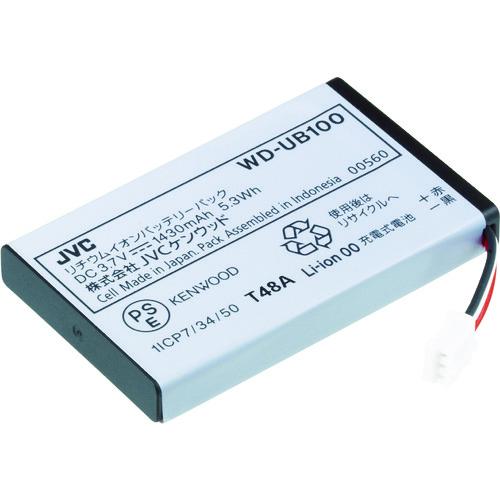 ケンウッド バッテリーパック(WD‐D10TR専用) [WD-UB100] WDUB100 販売単位:1 送料無料