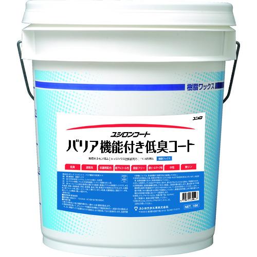 ユシロ 樹脂ワックス バリア機能付き低臭コート [3110017421] 3110017421 販売単位:1 送料無料