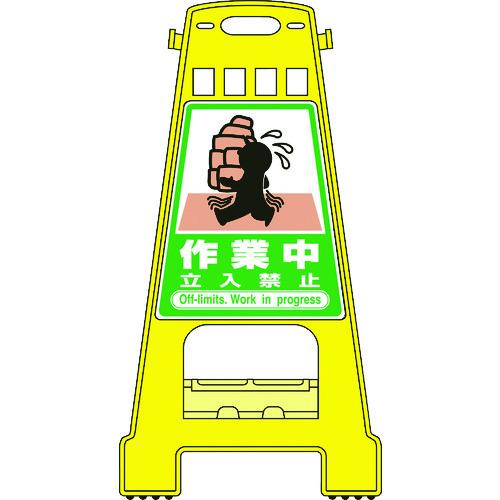緑十字 サインスタンドBK 作業中立入禁止 821×428mm 両面表示 PP [338020] 338020 販売単位:1 送料無料