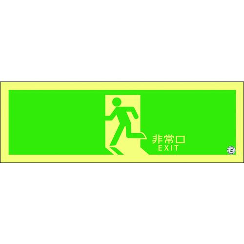 緑十字 高輝度蓄光避難誘導ステッカー標識 非常口 120×360mm A級認定品 [377804] 377804 販売単位:1 送料無料