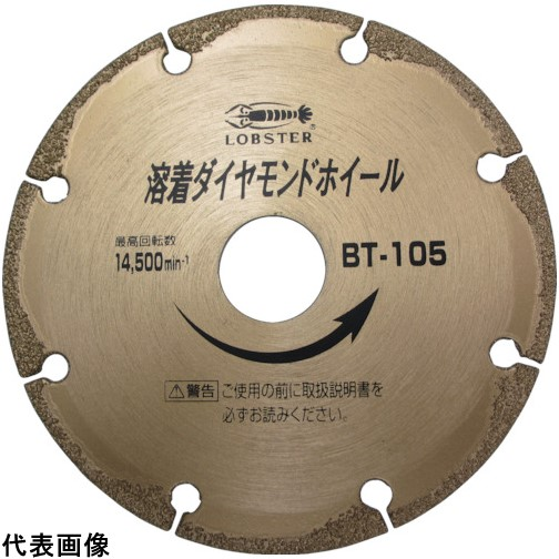 エビ 溶着ダイヤモンドホイール 180mm [BT180A] BT180A 販売単位:1 送料無料