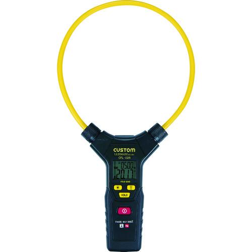 カスタム フルオートフレキシブルクランプメータ [CFL-02R] CFL02R 販売単位:1 送料無料
