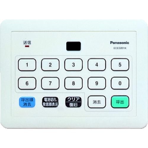 Panasonic 小電力型サービスコール 集中発信器可変用 [ECE3201K] ECE3201K 販売単位:1 送料無料