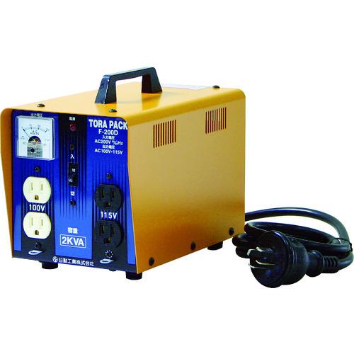 日動 ニュートラパック降圧専用器 2KVA 定格電流20A [F-200D] F200D 販売単位:1 送料無料
