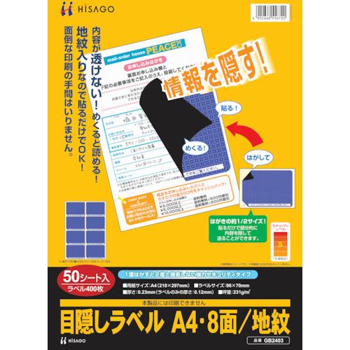 ヒサゴ 目隠しラベルはがき用A4・8面 [GB2403] GB2403 販売単位:1 送料無料