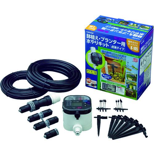 タカギ 水やりスターターキットタイマー付(鉢植え用) [GKK105] GKK105 販売単位:1 送料無料