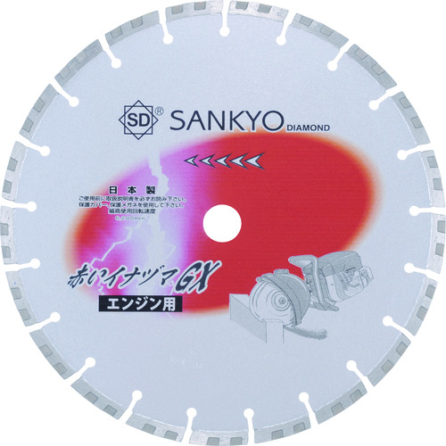 三京 赤いイナヅマGX 307×2.8×25.4 コンクリート・石材向け [LC-GX12-3] LCGX123 販売単位:1 送料無料