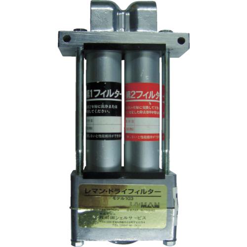 前田シェル レマン・ドライフィルタ- [M-103-5] M1035 販売単位:1 送料無料