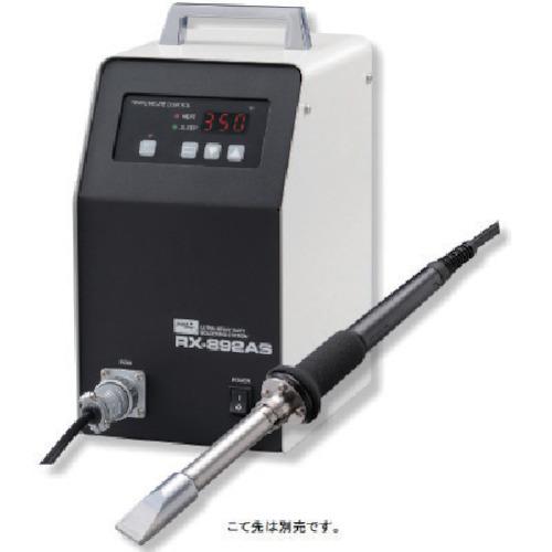 グット 500Wステーション型温調はんだこて こて先無 [RX-892AS] RX892AS 販売単位:1 送料無料