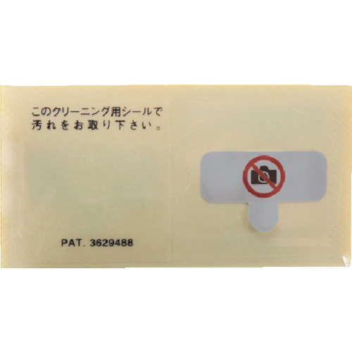 SANWA セキュリティシール_ [SLE-1H-200] SLE1H200 販売単位:1 送料無料