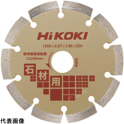 HiKOKI ダイヤモンドカッター 125mmX22 (セグメント) 石材用 [0032-6537] 00326537      販売単位:1 送料無料