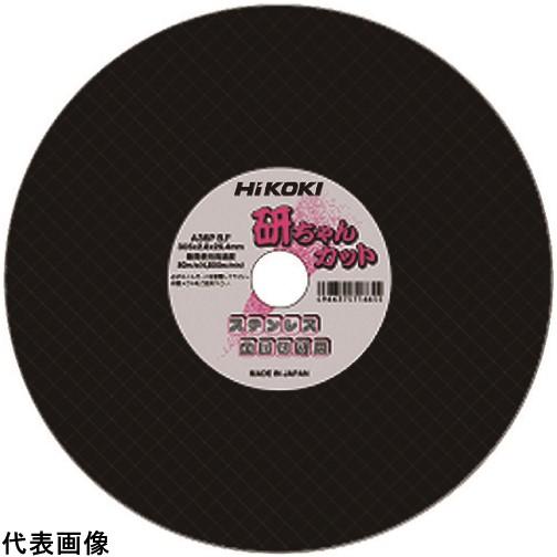 HiKOKI 切断砥石 305X2.5X25.4mm A30PBF 10枚入り [0033-1292] 00331292      販売単位:1 送料無料