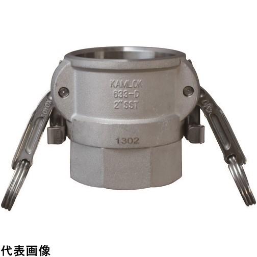 トヨックス カムロック ツインロックタイプカプラー メネジ ステンレス [633-DBL 1-1/2 SST] 633DBL112SST          販売単位:1 送料無料